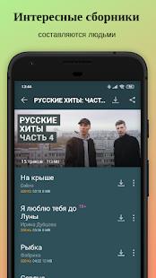Zaycev.Net: online music. Even when you offline 7.17.2 Screenshots 4