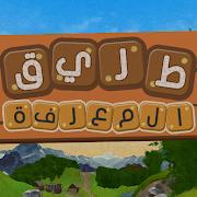 طريق المعرفة - لعبة كلمات