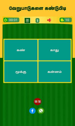 Tamil Word Game - u0b9au0bcau0bb2u0bcdu0bb2u0bbfu0b85u0b9fu0bbf - u0ba4u0baeu0bbfu0bb4u0bcbu0b9fu0bc1 u0bb5u0bbfu0bb3u0bc8u0bafu0bbeu0b9fu0bc1 6.1 screenshots 17