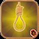 Hangman - Androidアプリ