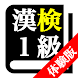 【体験版】 漢字検定1級 「30日合格プログラム」 漢検1級 - Androidアプリ