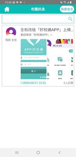 Appu597du6821u901a screenshots 3