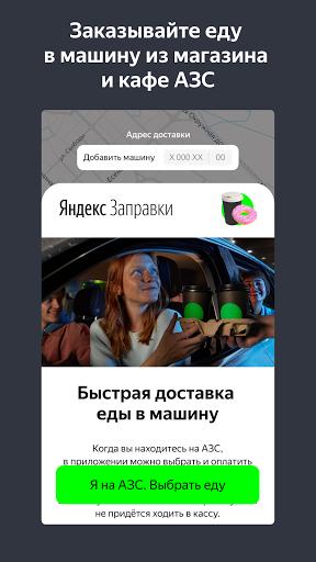 Yandex.Fuel screenshots 8
