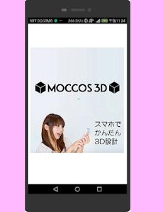 モッコス3Dのおすすめ画像3