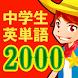 中学生の英単語2000(無料!中学英語勉強アプリ) - Androidアプリ