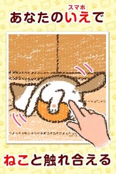 いえねこ~癒しの猫コレクション~ 簡単ねこ育成ゲームのおすすめ画像1