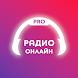 Радио онлайн - Tequila Radio Плеер PRO