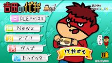 吉田の代弁のおすすめ画像5