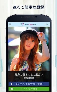 JapanCupid - 日本人との出会い応援アプリのおすすめ画像1