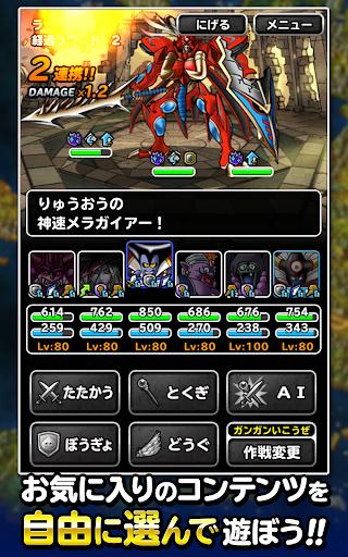 u30c9u30e9u30b4u30f3u30afu30a8u30b9u30c8u30e2u30f3u30b9u30bfu30fcu30bau3000u30b9u30fcu30d1u30fcu30e9u30a4u30c8 8.0.3 screenshots 15