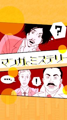 マンガでミステリー - 漫画で暇つぶし 推理ゲームのおすすめ画像4