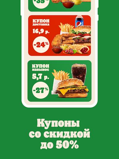 Burger King u0411u0435u043bu0430u0440u0443u0441u044c 1.7.9 Screenshots 6