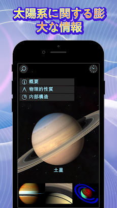 Solar Walk Free - 探検宇宙:太陽系、惑星、星、衛星、彗星および他の天体3Dのおすすめ画像5