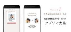 スマ婚縁結びーアプリで結婚・婚活・大手結婚相談所が作った結婚相手が見つかる婚活専用アプリのおすすめ画像2