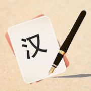 Write Chinese | learn Chinese | study Chinese