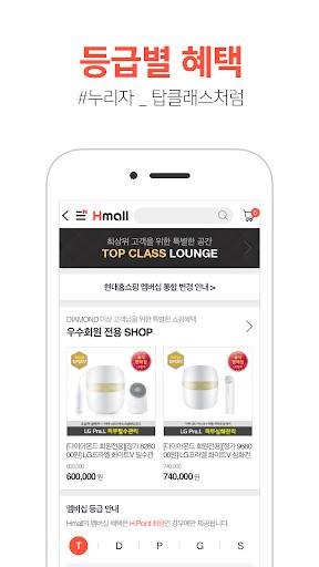Hyundai hmall screenshots 4