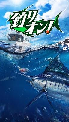 釣りオン!のおすすめ画像2