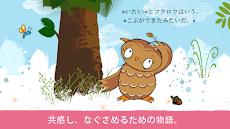 小さなフクロウ - 子どものための韻のおすすめ画像2