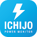 一条パワーモニター - Androidアプリ