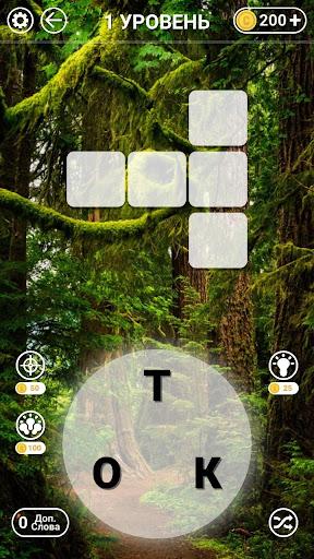 Набор Слов: Кроссворд. Найди слова из букв 1.0.8 screenshots 2