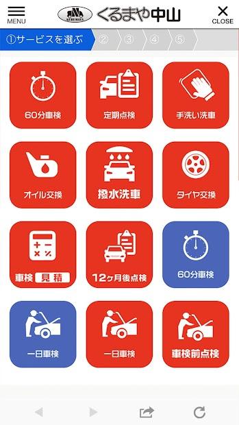 くるまや中山 公式アプリ screenshot 2