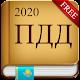 ПДД Казахстан 2021 cover