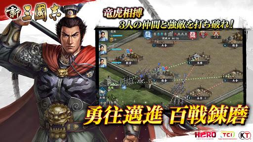 新三國志:コーエーテクモゲームス完全監修 APK MOD  1