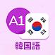 初心者向け韓国語コース。簡単かつ迅速に韓国語を学びたいですか? 最初から韓国語を勉強したいですか?