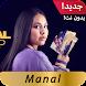 أغاني منال بدون نت  2020 Manal - Androidアプリ