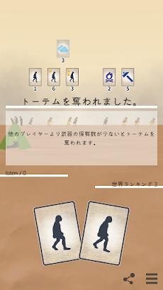 サピエンス・カード 〜人類進化箱庭育成ゲーム〜のおすすめ画像4