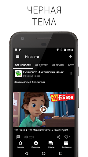 Polyglot for VK 4.24 Screenshots 3