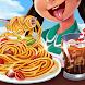 星のレストラン - 楽しい時間管理料理ゲーム - Androidアプリ
