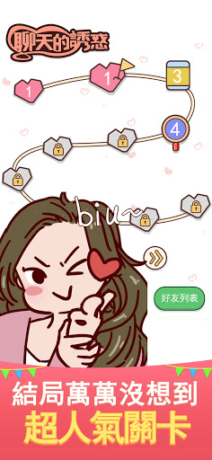 u804au5929u7684u8a98u60d1 1.6 screenshots 5
