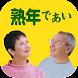 出会い系「熟年出会い」はご近所でマッチングできる中高年・シニア向け出会系チャットアプリ(登録無料)