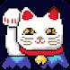 【フォーチュンキャット】 2Dシューティングゲーム - Androidアプリ