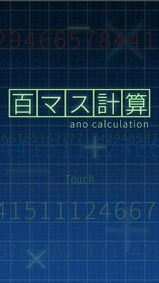 百マス計算・脳トレ・無料アプリのおすすめ画像2