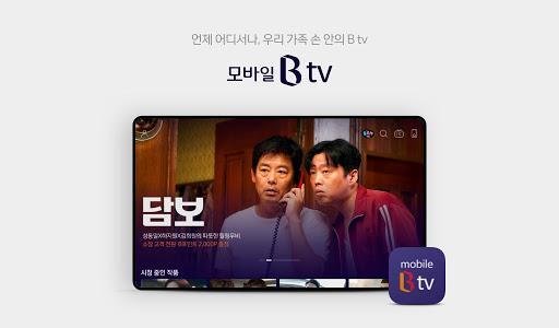 ubaa8ubc14uc77c B tv 4.2.0 screenshots 11