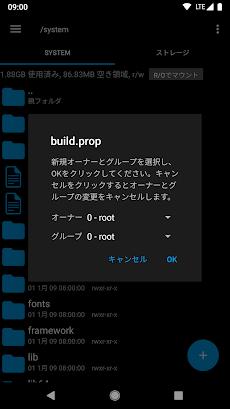 Root Explorerのおすすめ画像5