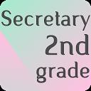 秘書検定2級 問題集