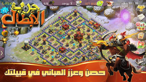 Clash of Lords 2: u062du0631u0628 u0627u0644u0623u0628u0637u0627u0644 modavailable screenshots 11