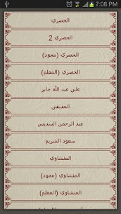 تحفيظ القرآن الكريم – Tahfiz 3