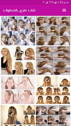 احدث تسريحات الشعر خطوة بخطوة بدون نت  screenshots 2