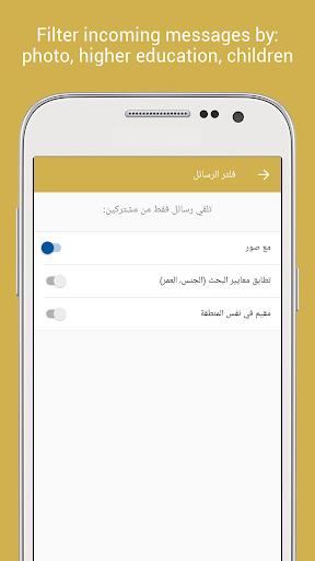 Chat & Dating app for Arabs & Arab speaking Ahlam 1.44.26 Screenshots 8