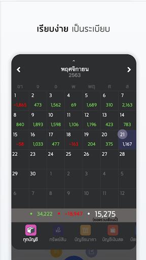 Money Diary รายรับ-รายจ่าย screenshot 6