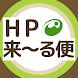 更新通知アプリ HP来~る便 - Androidアプリ