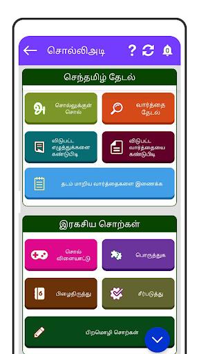 Tamil Word Game - u0b9au0bcau0bb2u0bcdu0bb2u0bbfu0b85u0b9fu0bbf - u0ba4u0baeu0bbfu0bb4u0bcbu0b9fu0bc1 u0bb5u0bbfu0bb3u0bc8u0bafu0bbeu0b9fu0bc1 6.2 screenshots 11
