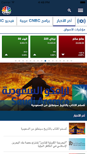 CNBC Arabia For Pc   How To Install (Windows & Mac) 1