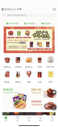 和和优选-在日华人首选物产送货appのおすすめ画像1