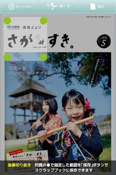 佐賀県県民だより『さががすき。』スマートフォン・タブレット版のおすすめ画像2