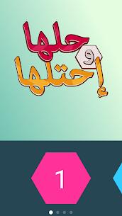Vthal Arabs Apk Download, NEW 2021 1